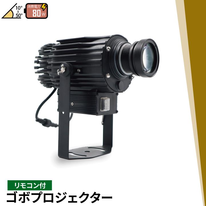 ●回転ゴボプロジェクター 80W リモコン付き GoboRt80W ビームテック