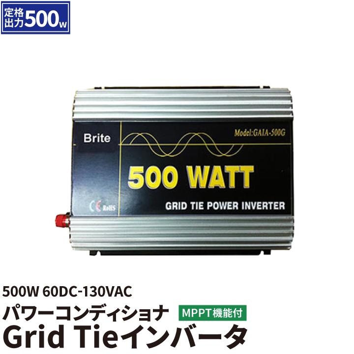 【訳あり】500W太陽光パネルソーラーパネル Grid Tie インバータ 出力電圧 90-130VAC パワーコンディショナ ビームテック