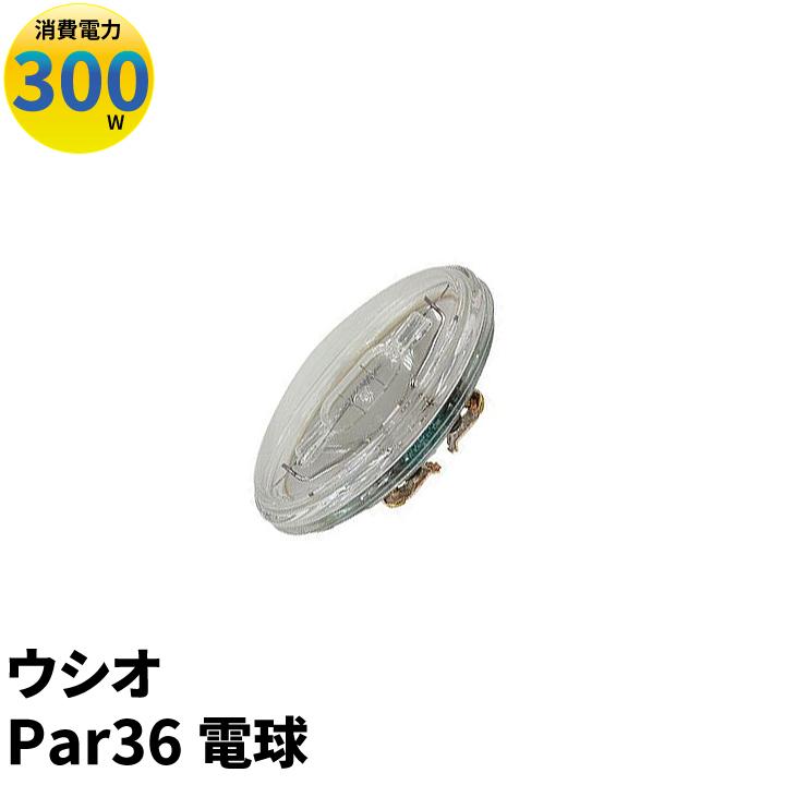 ●【送料無料】ウシオ電球 USHIO Par36電球 JP100V300WC/N/S3/S ナロー ビームテック