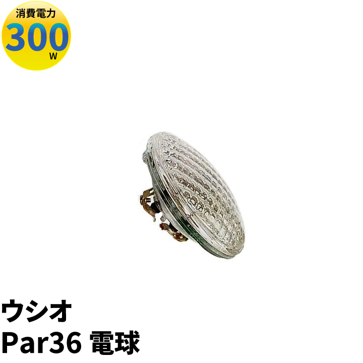 ●【送料無料】ウシオ電球 USHIO Par36電球 JP100V300WC/W/S3/S ビームテック