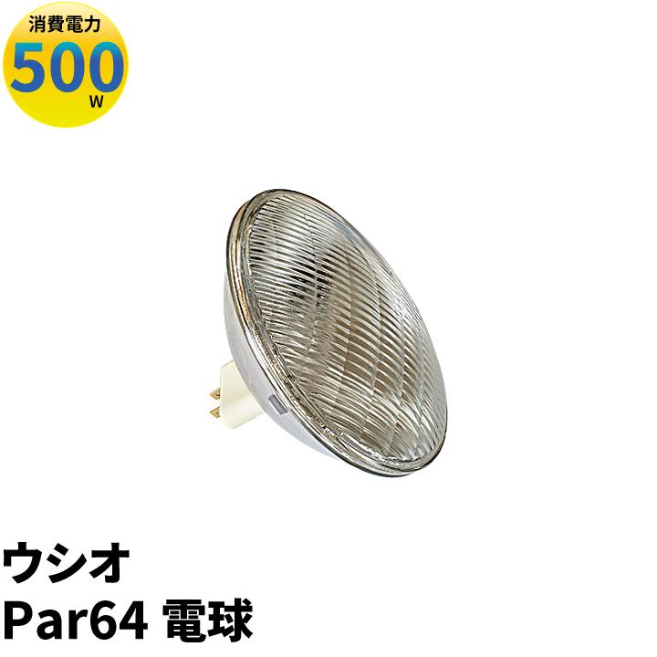 【送料無料】ウシオ Par64電球 USHIO Par64電球 JP100V500WC/M/S6/E Par64用 ビームテック