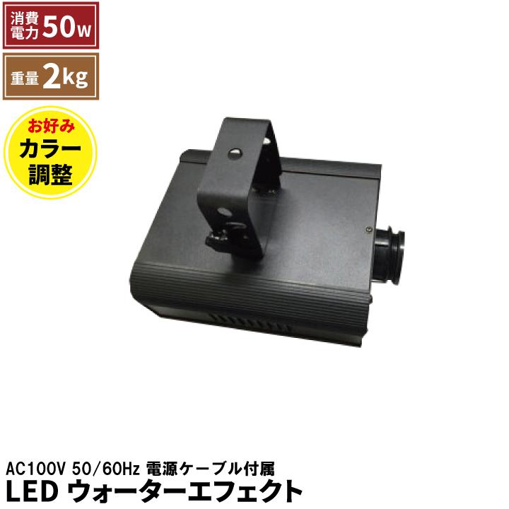 ●【送料無料】LEDウォーターエフェクト 色 RGB Mixing DMX 入力あり スタンドアローンモード ビームテック