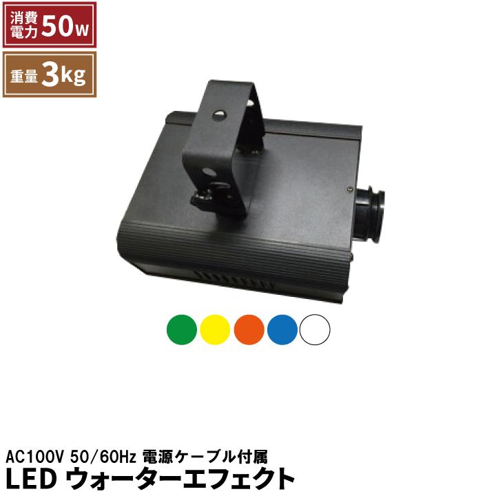 【送料無料】LEDウォーターエフェクト 5色 白 オレンジ 緑 青 黄 エフェクトカラー調整スイッチでお好みの色で止める事が可能です ビームテック