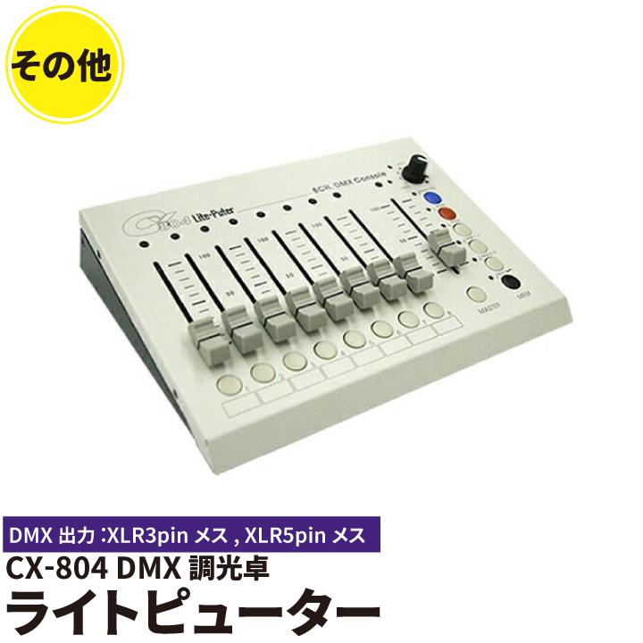 ●【送料無料】Liteputer CX-804 ライトピューター DMX調光卓 ビームテック