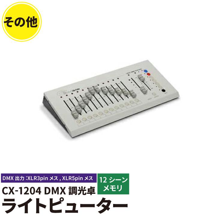 ●【送料無料】Liteputer CX-1204 ライトピューター Liteputer CX-1204 DMX調光卓 ビームテック