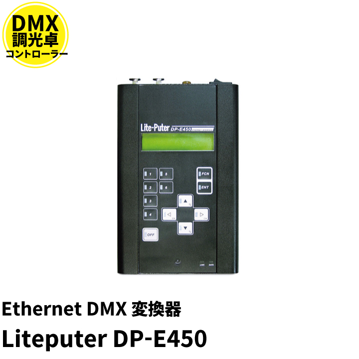 【送料無料】Artnet DMX変換器 ETHDMX2 1024 チャンネル EtherCon POE 付き ビームテック