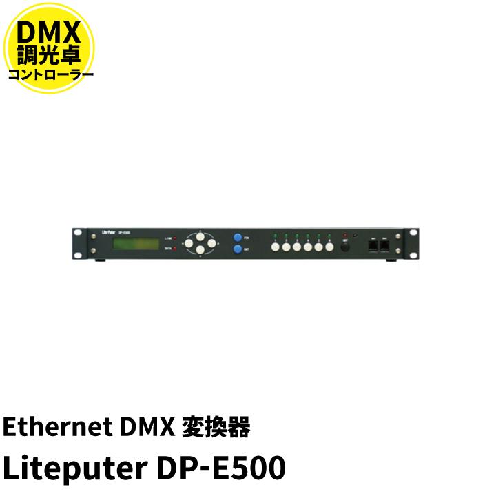 ●【送料無料】Ethernet DMX 変換機 Liteputer DP-E500 Ethernet DMX 変換機 ビームテック