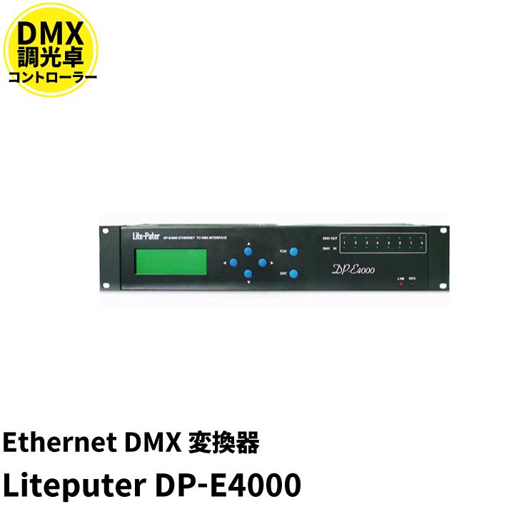 【送料無料】Ethernet DMX 変換機 Liteputer DP-E4000 Ethernet DMX 変換機 ビームテック