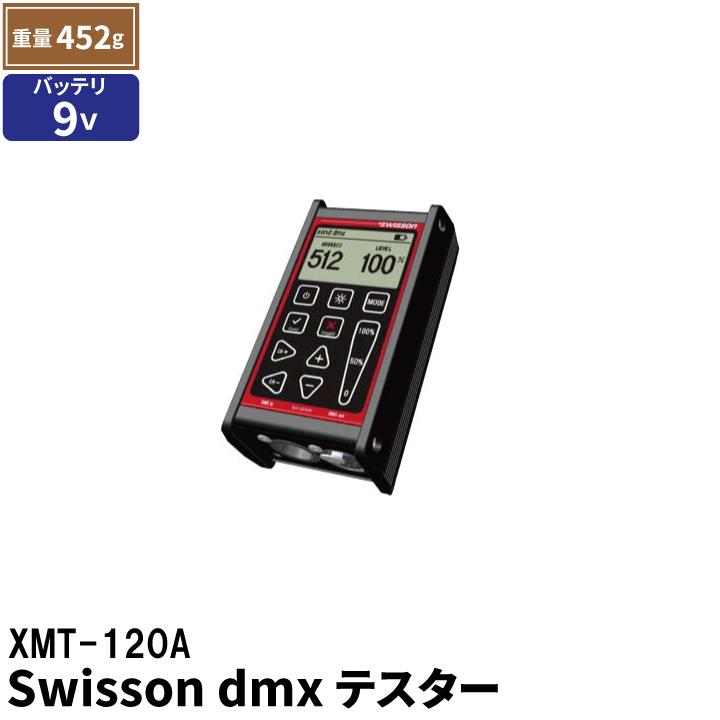 ●【送料無料】Swisson dmx テスター DMX Tester XMT-120A K0140 ビームテック
