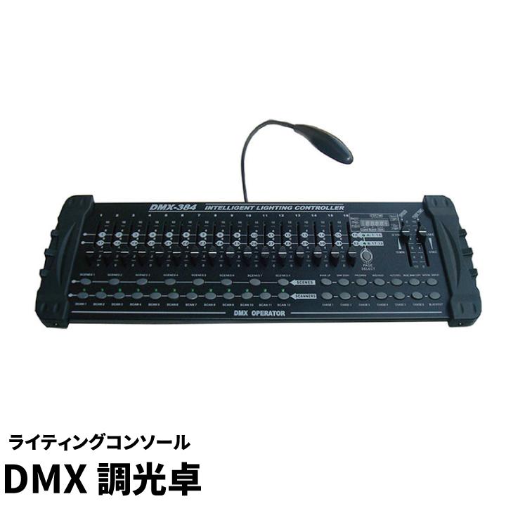 ●【送料無料】DMX調光卓 ライティングコンソール DMX 384 k0201 ビームテック
