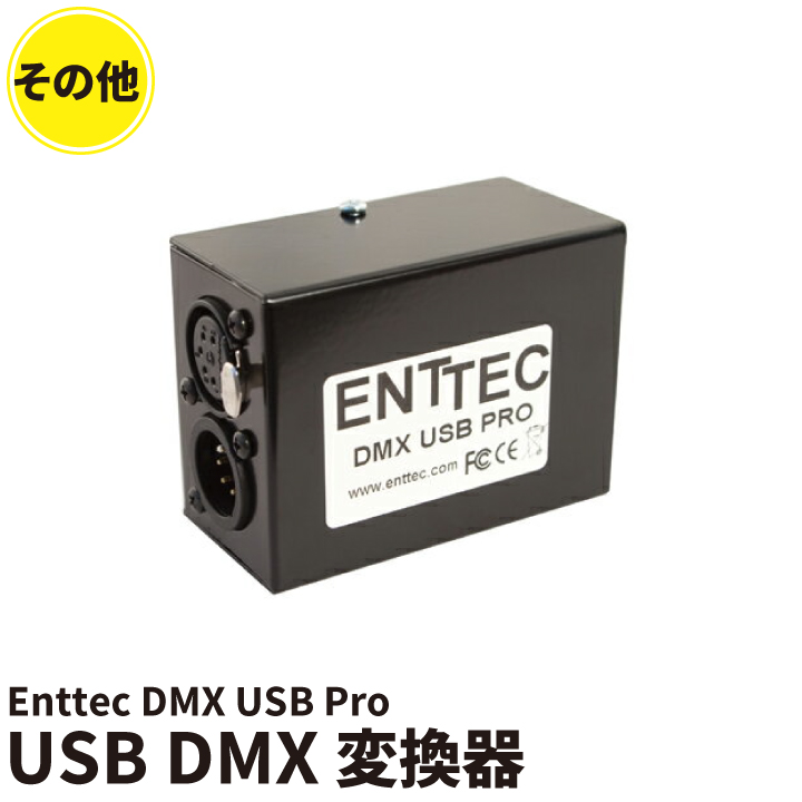 【送料無料】Enttec USB Pro USB DMX変換器 Made In Australia ビームテック