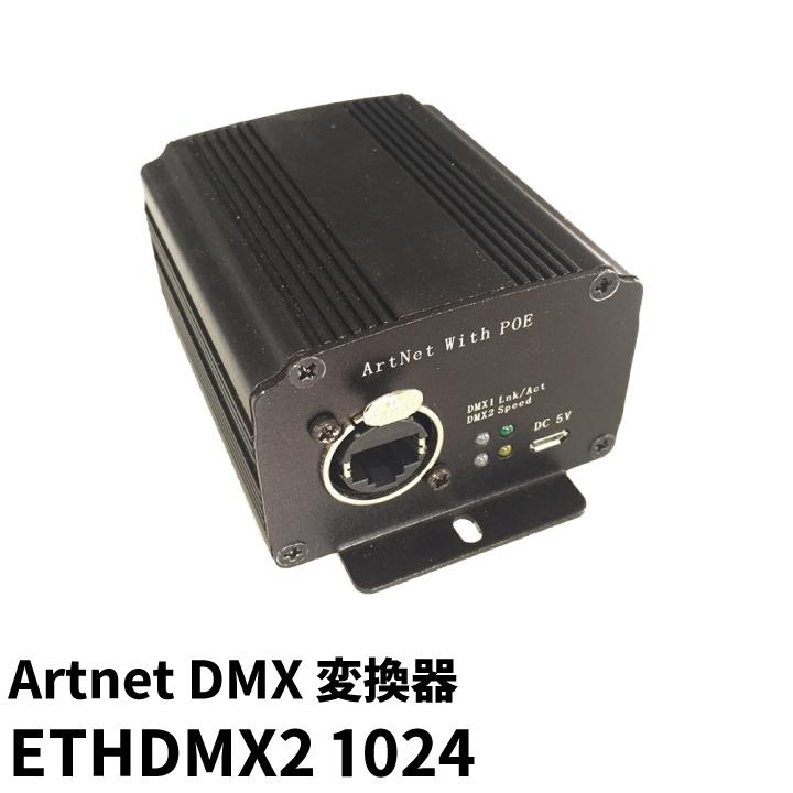 ●【送料無料】Artnet DMX変換器 ETHDMX2 1024 チャンネル EtherCon POE 付き ビームテック