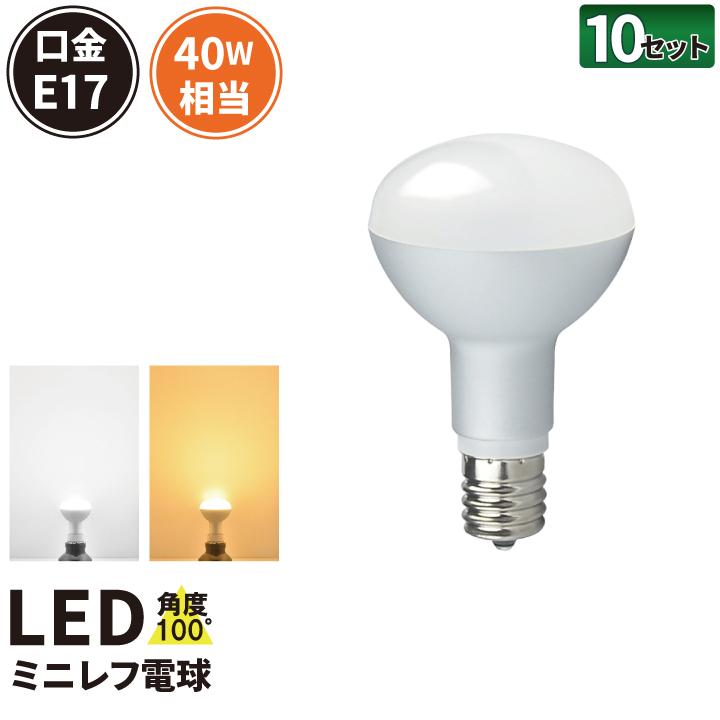 ●【送料無料】10個セット LED電球 E17 40W相当 レフ球 LED ミニレフ電球 角度100度小形電球タイプ LED レフ電球 ミニレフ形 LB3017A--10 電球色2700K LB3017C--10 昼光色6000K 照明 LEDランプ