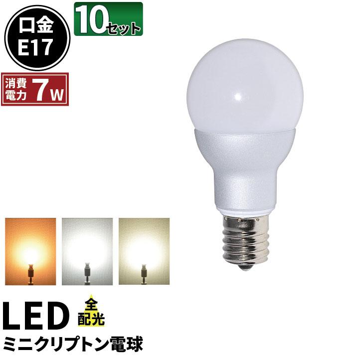 ●【送料無料】10個セット LED電球 e17 55w相当 ミニクリプトン電球 50w 60w led e17 小形電球タイプ ミニクリプトン形 光の広がるタイプ LED照明 LEDランプ LB9717A--10 電球色 LB9717N--10 白色