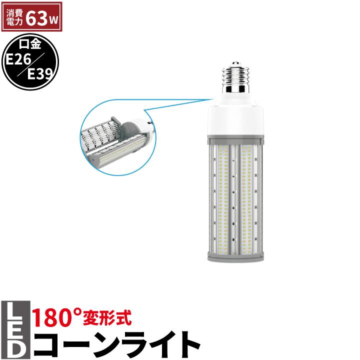●【送料無料】LED電球 コーンライト 水銀灯 E26 E39 225W 相当 電球色 昼白色 LBG180D63 ビームテック