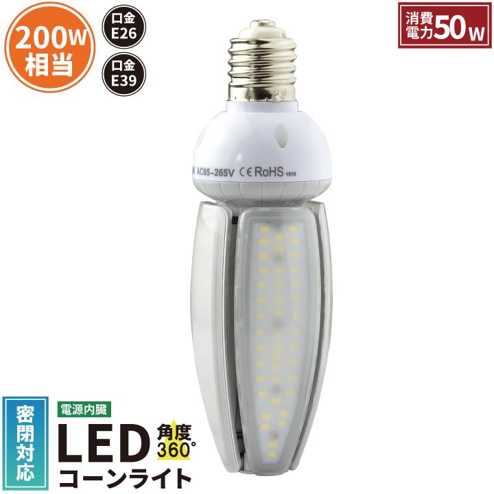 【送料無料】LED 水銀ランプ 200W相当 コーン型 LED電球 E26 E39 電源内蔵 防塵 防水 密閉型器具対応 LED コーンライト 照射角度360度 LEDライト 街路灯 防犯灯 水銀灯交換用 省エネ LED照明 LBGK50W 電球色