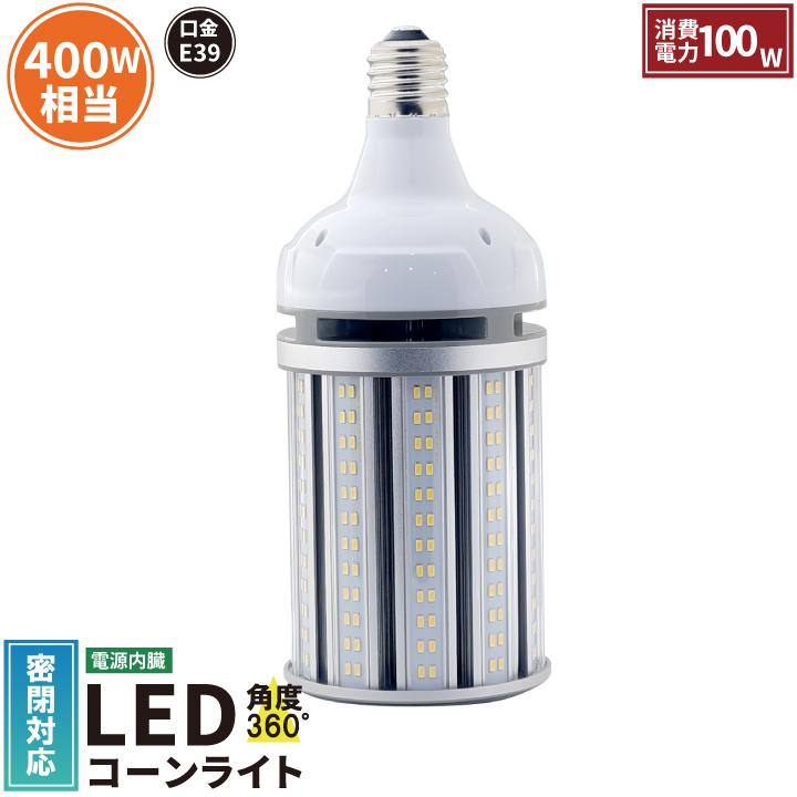 【送料無料】LED 水銀ランプ 400W相当 LED電球 E39 防塵 防水 電源内蔵 密閉型器具対応 LED コーンライト 照射角度360度LEDライト 省エネ LED 街路灯 防犯灯 水銀灯 コーン型 水銀灯交換用 LED照明