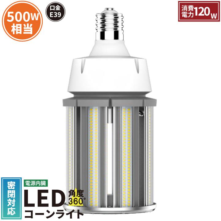 ●【送料無料】LED電球 コーンライト 水銀灯 E39 500W 相当 昼白色 LBGM120YS-39 ビームテック