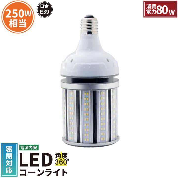 【送料無料】LED水銀灯 250W相当 電球 E39口金 防塵 防水 電源内蔵 密閉型器具対応 昼白色 全配光 街路灯 防犯灯 交換用 照明 LBGM80Y-39 照明 ランプ ビームテック