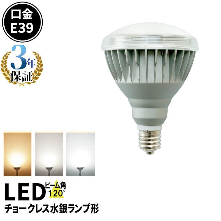 ●【送料無料】LED電球 E39 バラストレス水銀灯500W相当 看板照明 LED レフ球形 反射形 角度120度屋内 屋外兼用 IP65防塵 防水 スポットライト ledライト 屋外用 LED LBW5239 LBW5239A 電球色
