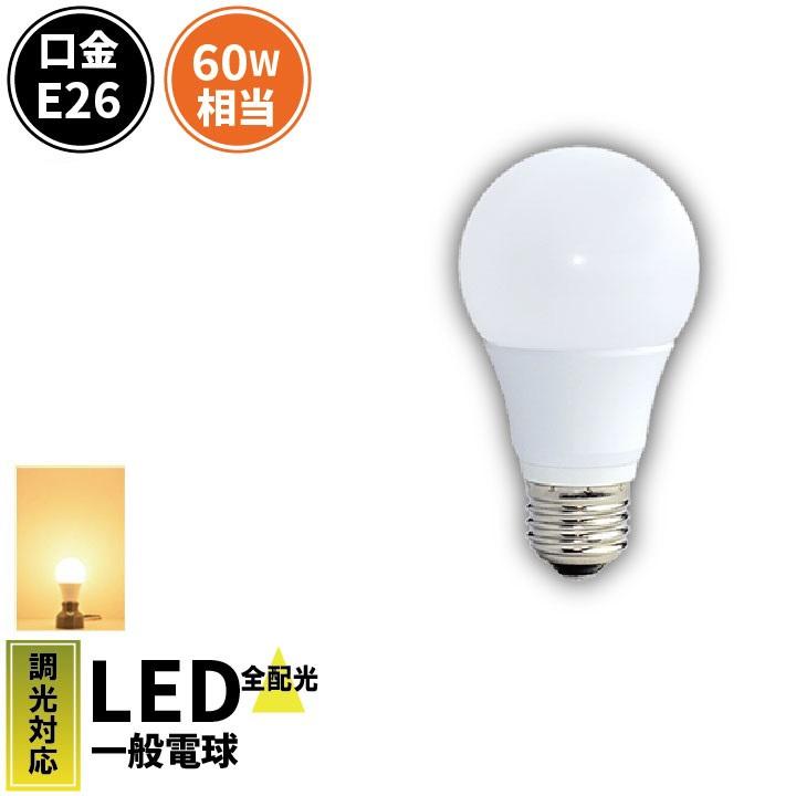 LED 電球 玄関 セール 登場から人気沸騰 廊下 寝室 リビング 一部予約 食卓 キッチン 洗面台 調光器対応 電球色 E26 相当 60W LED電球 ビームテック LDA-E26-6W