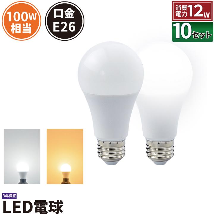 ●【送料無料】10個セット LED電球 一般電球形 E26 100W 全方向 IRODORI PLUM LDA12-G/Z100/BT--10 ビームテック