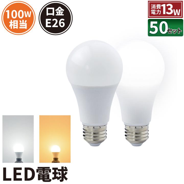●【送料無料】50個セット LED電球 E26 100W 相当 電球色 昼光色 LDA13-C100II--50 ビームテック