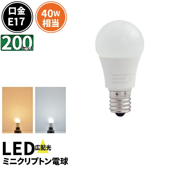 200個セット LED電球 E17 ミニクリプトン 40W 相当 電球色 昼光色 LDA5-E17C40--200 ビームテック