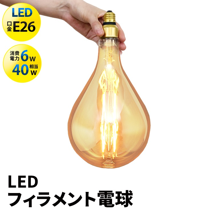フィラメント led電球 e26 led フィラメント電球 大きいサイズ
