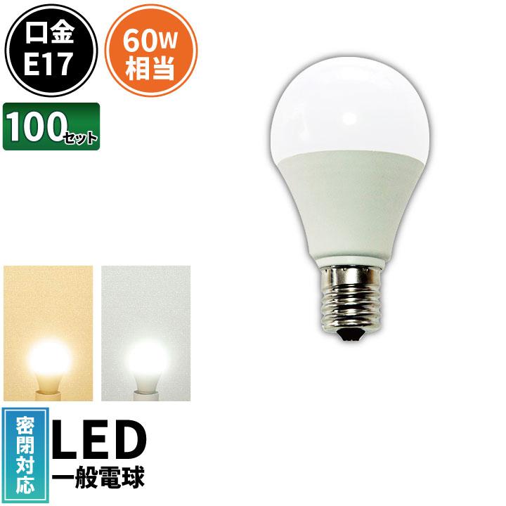 ●【送料無料】100個セット LED電球 E17 ミニクリプトン 60W 相当 電球色 昼光色 LDA7-E17C60--100 ビームテック