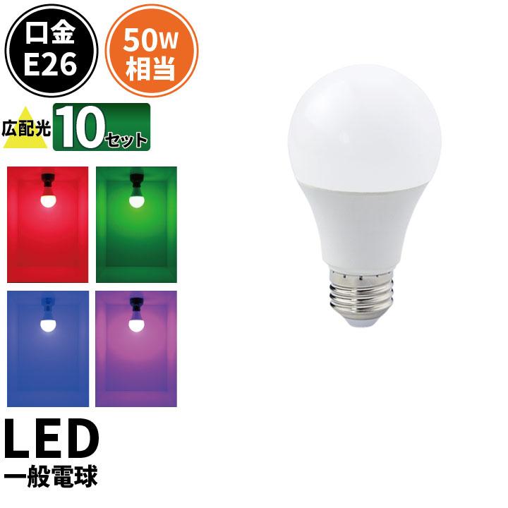 ●【送料無料】10個セット LED電球 E26 50W 相当 赤 緑 青 ピンク LDA7RGBP-C50--10 ビームテック