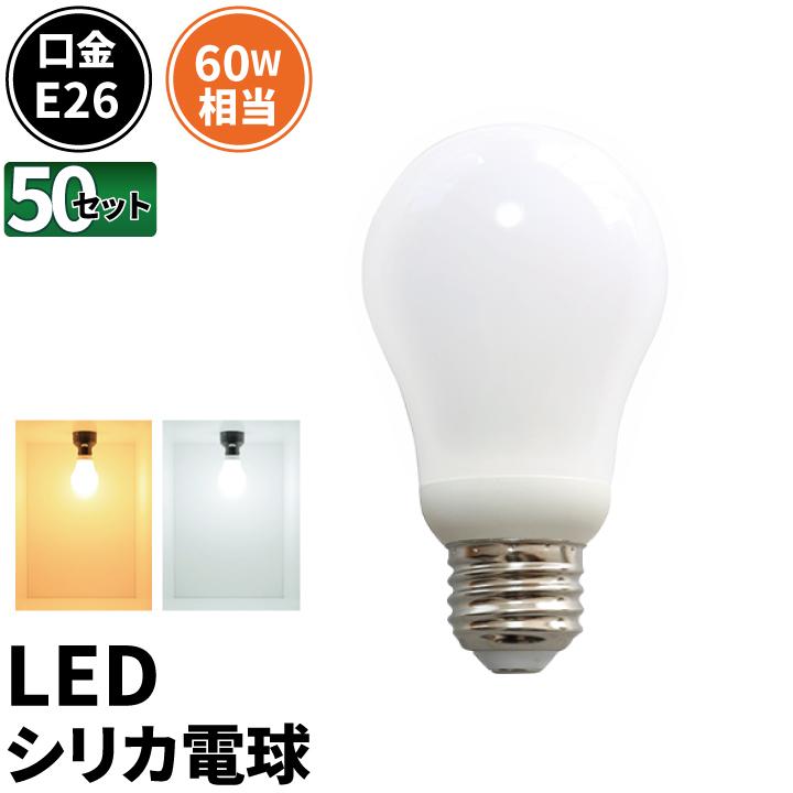 ●【送料無料】50個セット LED電球 E26 60W 相当 電球色 昼光色 LDA8-C60S--50 ビームテック