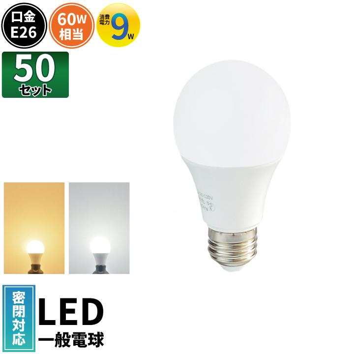 ●【送料無料】50個セット LED電球 E26 60W 相当 電球色 昼光色 LDA9-C60II--50 ビームテック