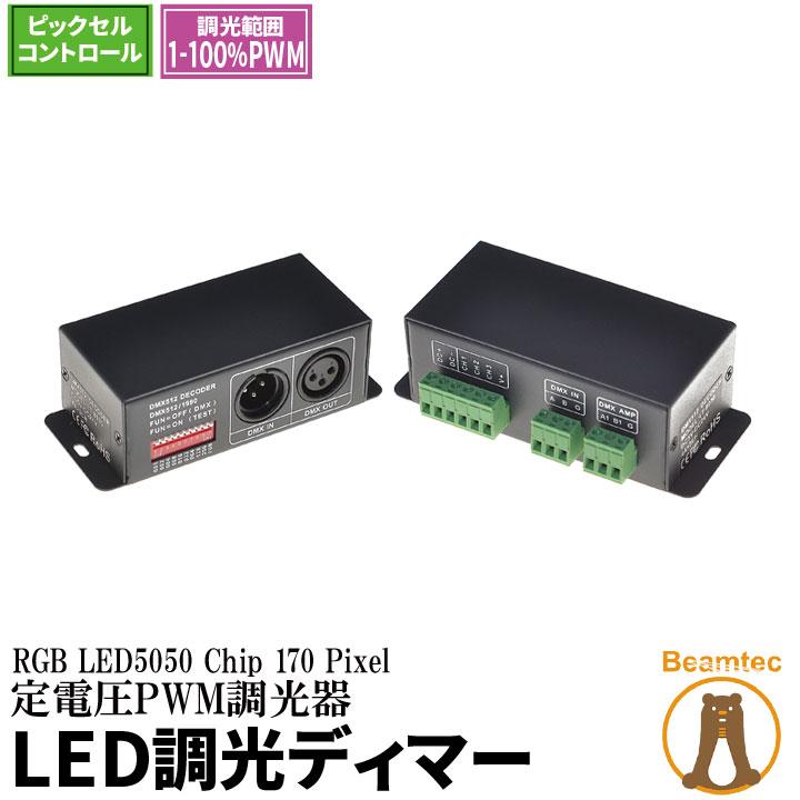 ●【送料無料】LED調光ディマー ピックセルコントローラ 定電圧PWM調光器 LDB-01PIX ビームテック