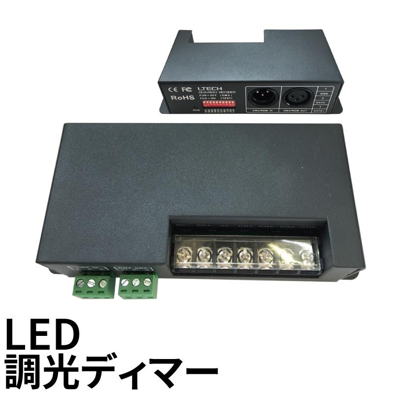 ●【送料無料】LED調光ディマー 4チャンネルx6A 調光器 LDB-0406 ビームテック