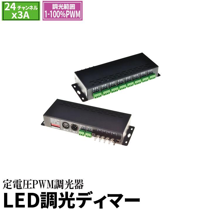 ●【送料無料】LED調光ディマー 24チャンネルx3A 定電圧PWM調光器 LDB-2403 ビームテック