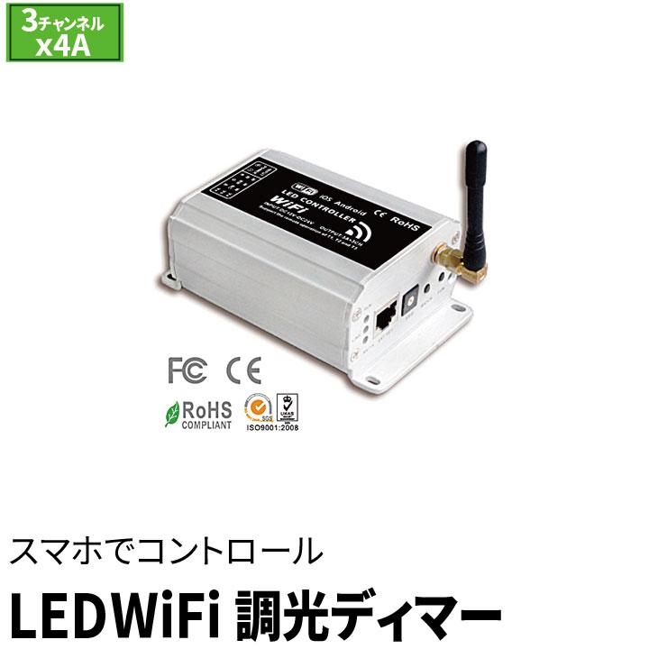 ●【送料無料】LED WiFi調光ディマー スマホからコントロールできます 3チャンネルx4A 定電圧PWM調光器 LDB-WiFi ビームテック