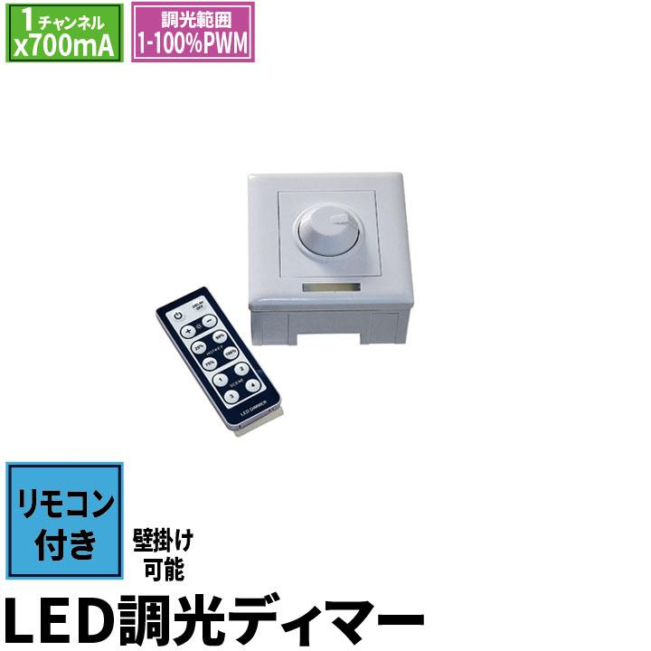 ●【送料無料】壁 LED 調光ディマー 1チャンネルx700mA 定電流PWM調光器 リモコン付き LDBW-01700 ビームテック