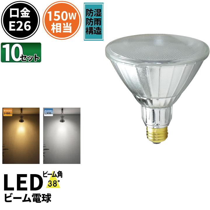 10個セット LEDビーム電球 E26 150形 散光形 屋外 屋内兼用 防塵 防水 ビーム球型 led ビーム角38度Par38 LED ハイビーム電球 LED電球 150w相当 LED ビームランプ形 LDR17L-W38--10