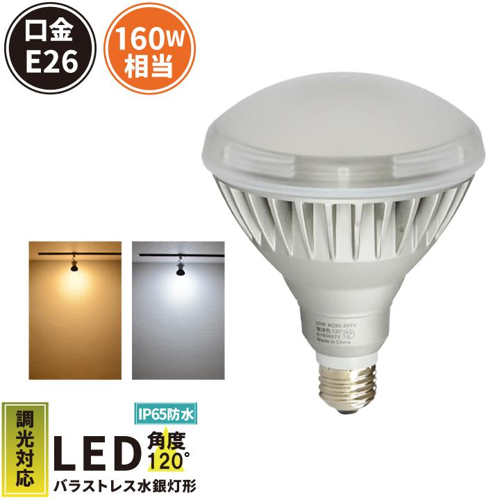 ●【送料無料】2年保証 LED ビーム電球 E26口金 160W相当 調光器対応 屋外 屋内 防水 PAR38 ビーム角120度 ランプ バラストレス水銀灯 スポットライト レフ形 散光形 LDR20L-MGW38D 電球色 LDR20N-MGW38D