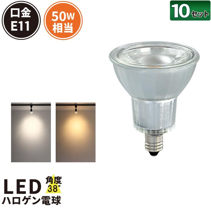 ●【送料無料】10個セット LED電球 E11口金 50w形相当 JDR 50mm ハロゲン電球タイプ ビーム角38度 スポットライト ランプ 照明 LDR6L-E11--10 電球色 LDR6N-E11--10 昼白色 ビームテック