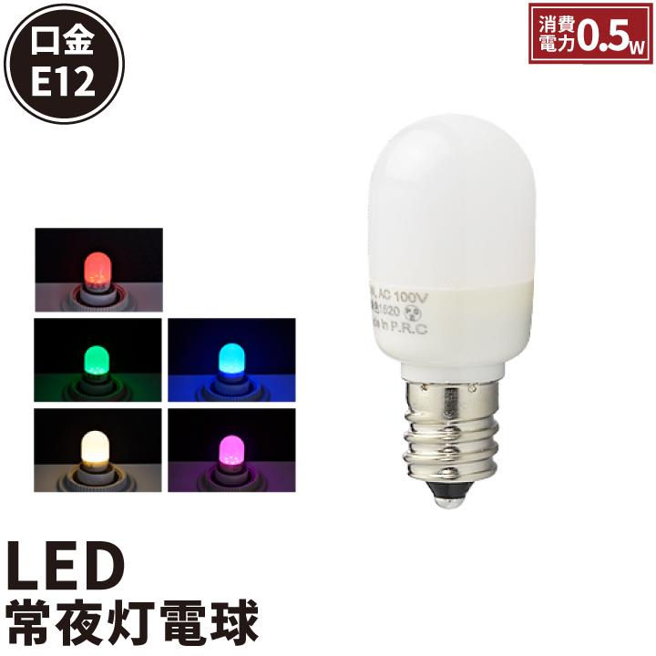 LED 電球 玄関 廊下 寝室 リビング 食卓 キッチン 洗面台 電球色 LDT1L-H-E12 BT 赤 LDT1R-H-E12 超激得SALE LDT1-H-E12 青 工作 ピンク LDT1B-H-E12 e12 led電球 緑 led LDT1P-H-E12 豆電球 いつでも送料無料 ビームテック LDT1G-H-E12