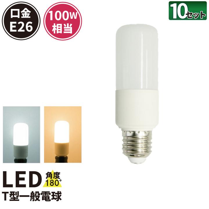 ●【送料無料】10個セット LED電球 E26 100W 相当 電球色 昼光色 LDT12-100W--10 ビームテック