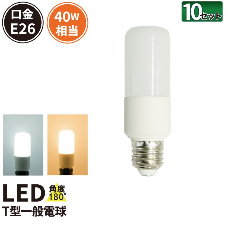 ●【送料無料】10個セット LED電球 E26 T型 40W 相当 電球色 昼光色 LDT5-40W--10 ビームテック