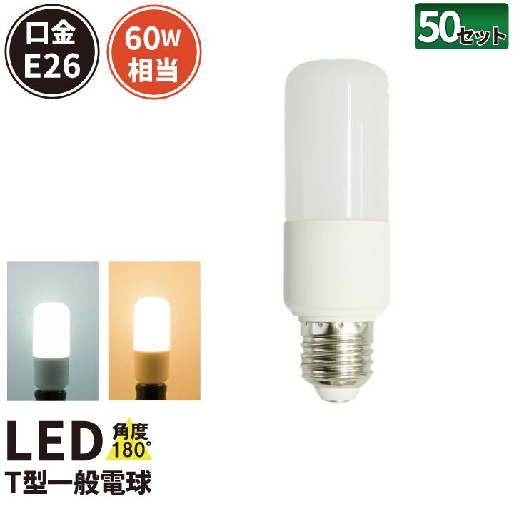 ●【送料無料】50個セット LED電球 E26 T型 60W 相当 電球色 昼光色 LDT8-60W--50 ビームテック