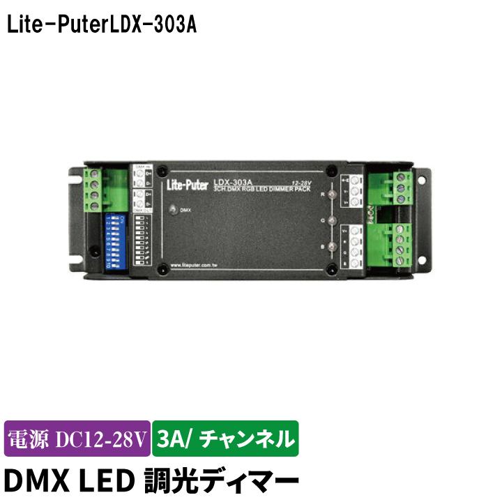 ●【送料無料】LED調光ディマー ライトピューター Lite-puter LDX-303A ビームテック