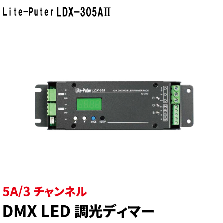 LED調光ディマー ライトピューター Lite-puter LDX-305AII ビームテック