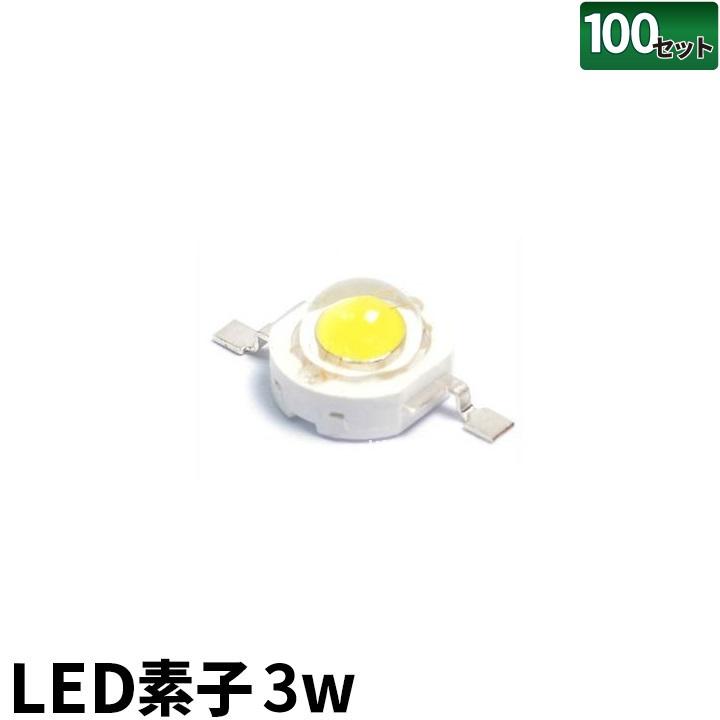 ●100個セット LED素子 3W 色温度6500K 電流 700mA LED-3C--100 ビームテック