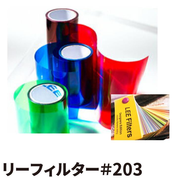 ●【送料無料】Lee filter #203 LEE FILTER リーフィルター コンバージョンフィルター ロール 1.22M×7.62M #203 3200K→3600K ビームテック