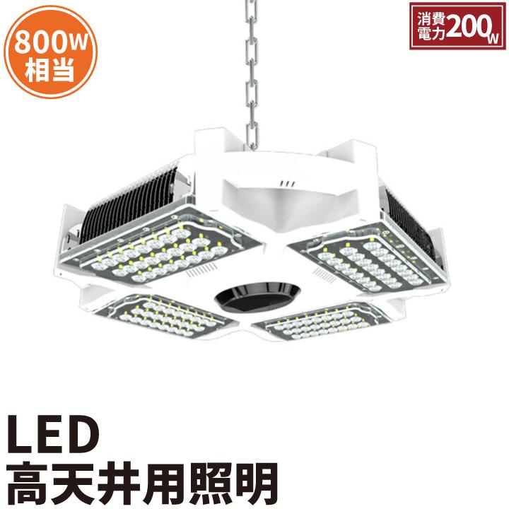 ●【送料無料】LED水銀灯 800W相当 電源付き 防塵 防水 屋外対応 LEP-HB200 ビームテック